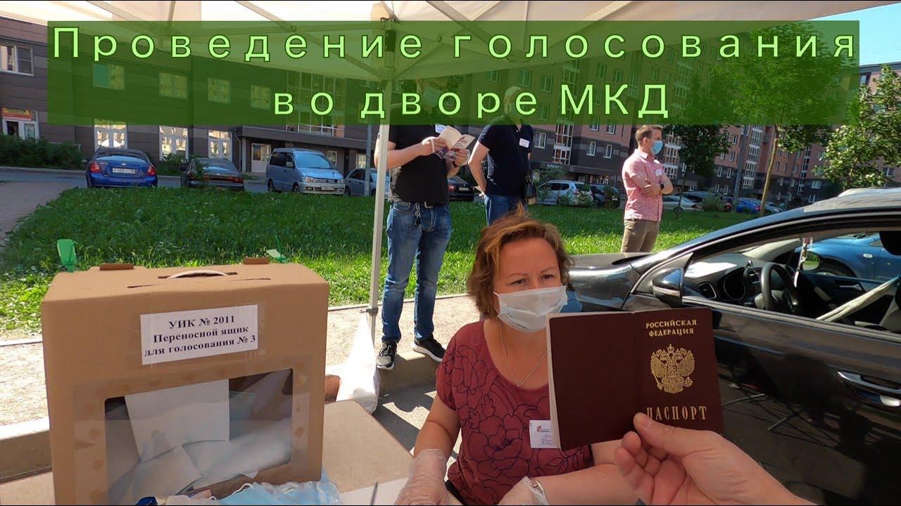 Голосование по поправкам в констируцию РФ во дворе МКД