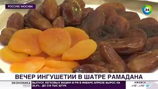 Месяц добрых дел  вечер Ингушетии прошел в Шатре Рамадана в Москве   МИР 24