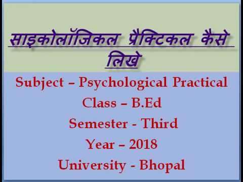 B Ed साइकोलॉजिकल प्रैक्टिकल कैसे लिखे,Subject – Psychological Practical