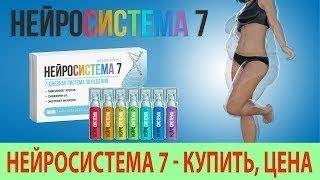 постер к видео нейросистема 7 в аптеках