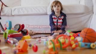 Як навчити дитину дбайливо ставитися до речей? Ч. 1 - Іграшки