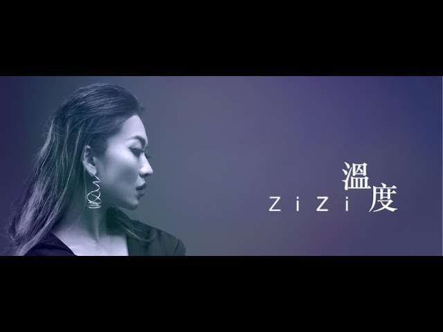 溫度 - ZiZi|Official Lyric Video