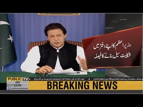 PM Imran Khan decides to form a complaint cell in his office | Public News