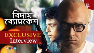Bidaay Byomkesh | Exclusive Interview | Abir | Sohini | Debaloy Bhattacharya