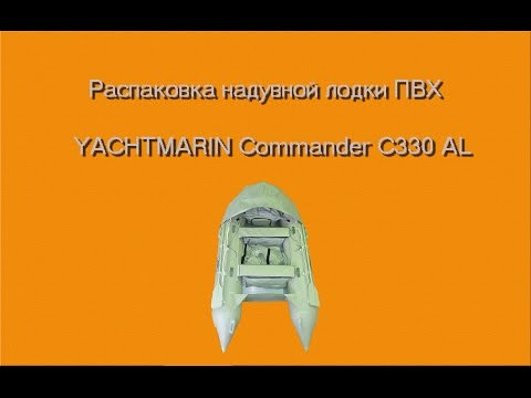 лодка пвх yachtmarin c330 al