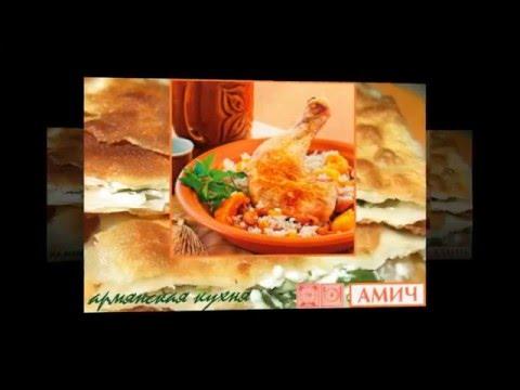 Армянская кухня. Амич