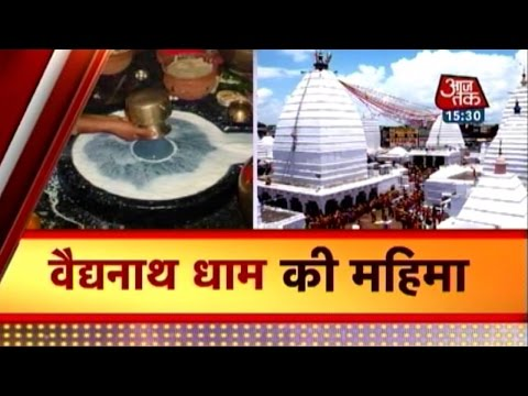 Dharm: Vaidyanath Dham where kavadis walk 105 km to worship Lord Shiva