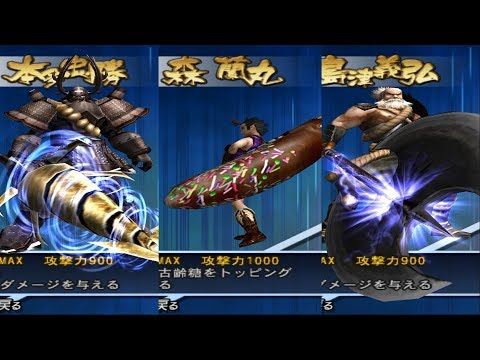 ALL CHARACTERS Costume/Weapon/Armor | SENGOKU BASARA 2 : Heroes