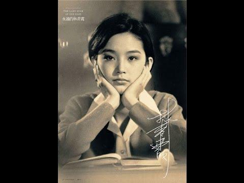 愛情文藝片 之 林青霞 篇 台灣演義 2012