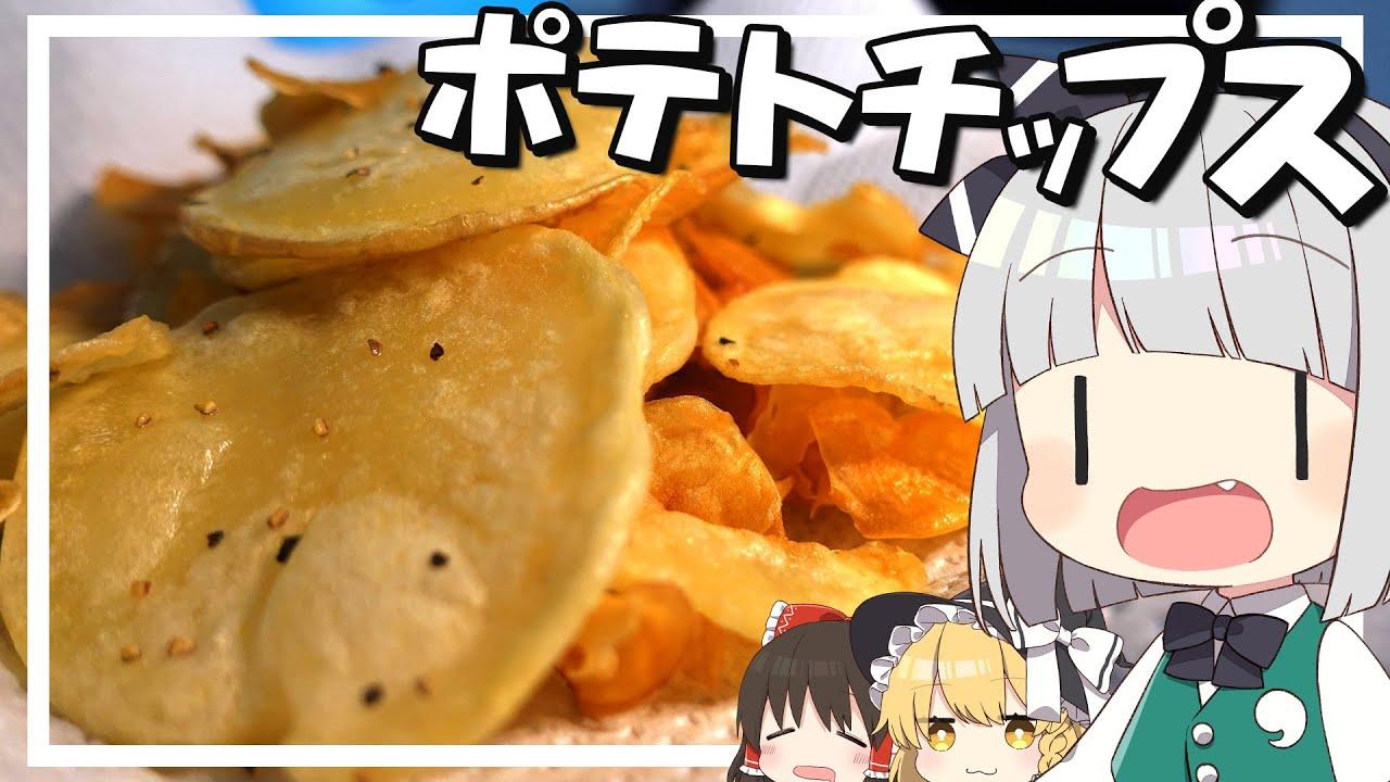 【料理】妖夢はみょんな揚げないポテトチップスを作るみょん!!【ゆっくり実況】