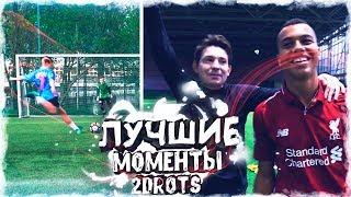 ЛУЧШИЕ МОМЕНТЫ - 2DROTS