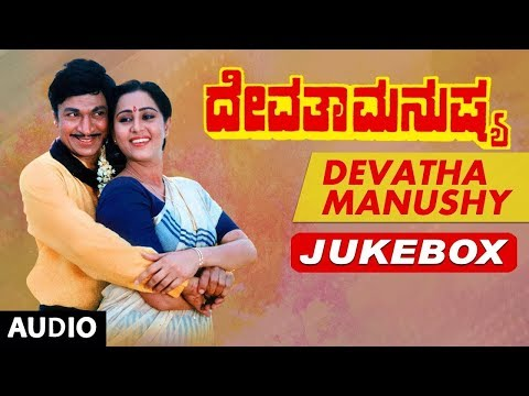 Devatha Manushya Jukebox | Devatha Manushya Kannada Movie Songs | Rajkumar, Geetha, Sudharani