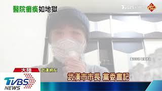 武漢封城第4天 「超市掃空」影片流傳網路