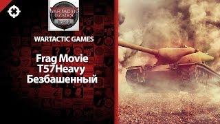 Танк T57 Heavy - Безбашенный - фрагмуви от Wartactic Games [World of Tanks]