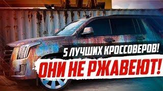 эТИ КРОССОВЕРЫ НЕ РЖАВЕЮТ НИКОГДА!! ТОП-5