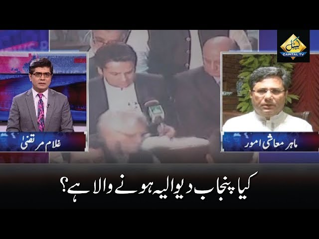 CapitalTV: Is Punjab Going to be Bankrupt?