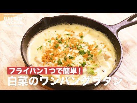 フライパン一つで簡単白菜のワンパングラタン   How To Make Gratin of Chinese Cabbage Made with a Frying Pan