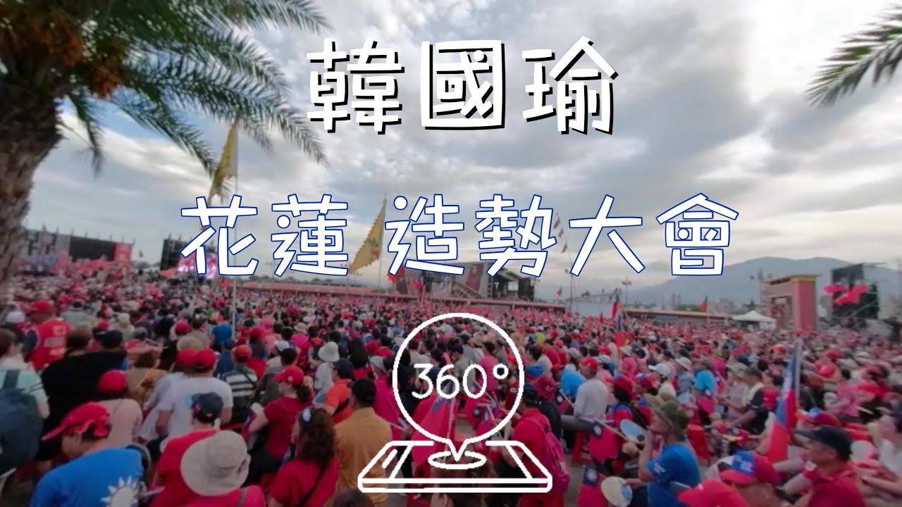 韓國瑜 花蓮造勢大會 1分版 360全景VR