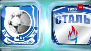 Чорноморець - Сталь - 0:1. Відео матчу
