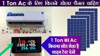 How many solar panels are needed to run a 1 Ton Air conditioner