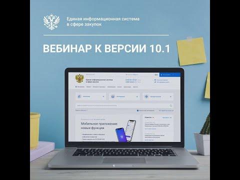 Всероссийское совещание органов Федерального казначейства к версии 10.1 ЕИС