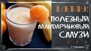 Рецепт дня: Мандариновый смузи. Рецепты десертов [Рецепты ГУРМАН | GOURMET Recipes]