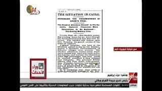 ما وراء الحدث | عزت إبراهيم يكشف من أرشيف الصحف الأمريكية كيف تناولت الثورة العرابية