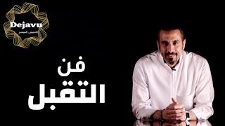 حكم اربعينية | فن التقبل والتغافل | احمد الشقيري