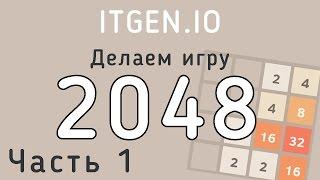 Уроки по Scratch. Делаем 2048 на Скретч (часть 1)