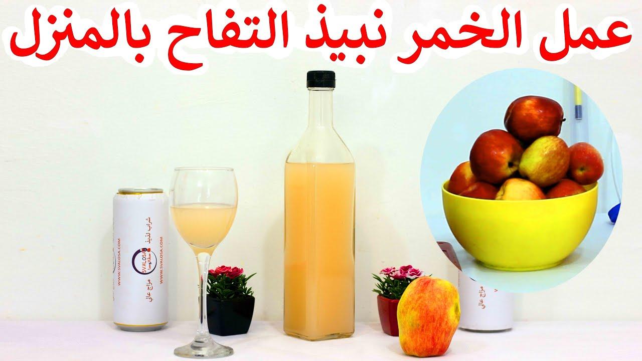 نبيذ التفاح مشروب كحولي   صنع الخمور بالمنزل بمواد طبيعية