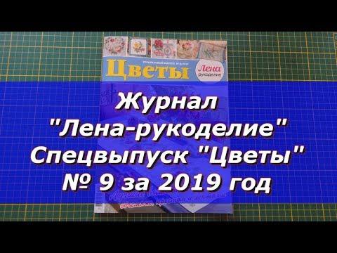 """Журнал """"Лена-рукоделие"""" Спецвыпуск """"Цветы""""  №9 за 2019 год/Рукоделие"""