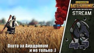 Охота за Аирдропом и не только :)   PlayerUnknown's Battlegrounds