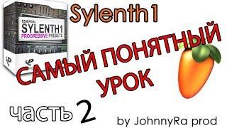 Sylenth1 Обучение, обзор, гайд, часть 2 | Урок FL Studio 12