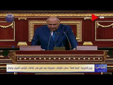 لميس الحديدي تعلق على بيان وزير الخارجية لمجلس النواب واستمرار لهجة الهجوم القطري وخبر عن الإخوان