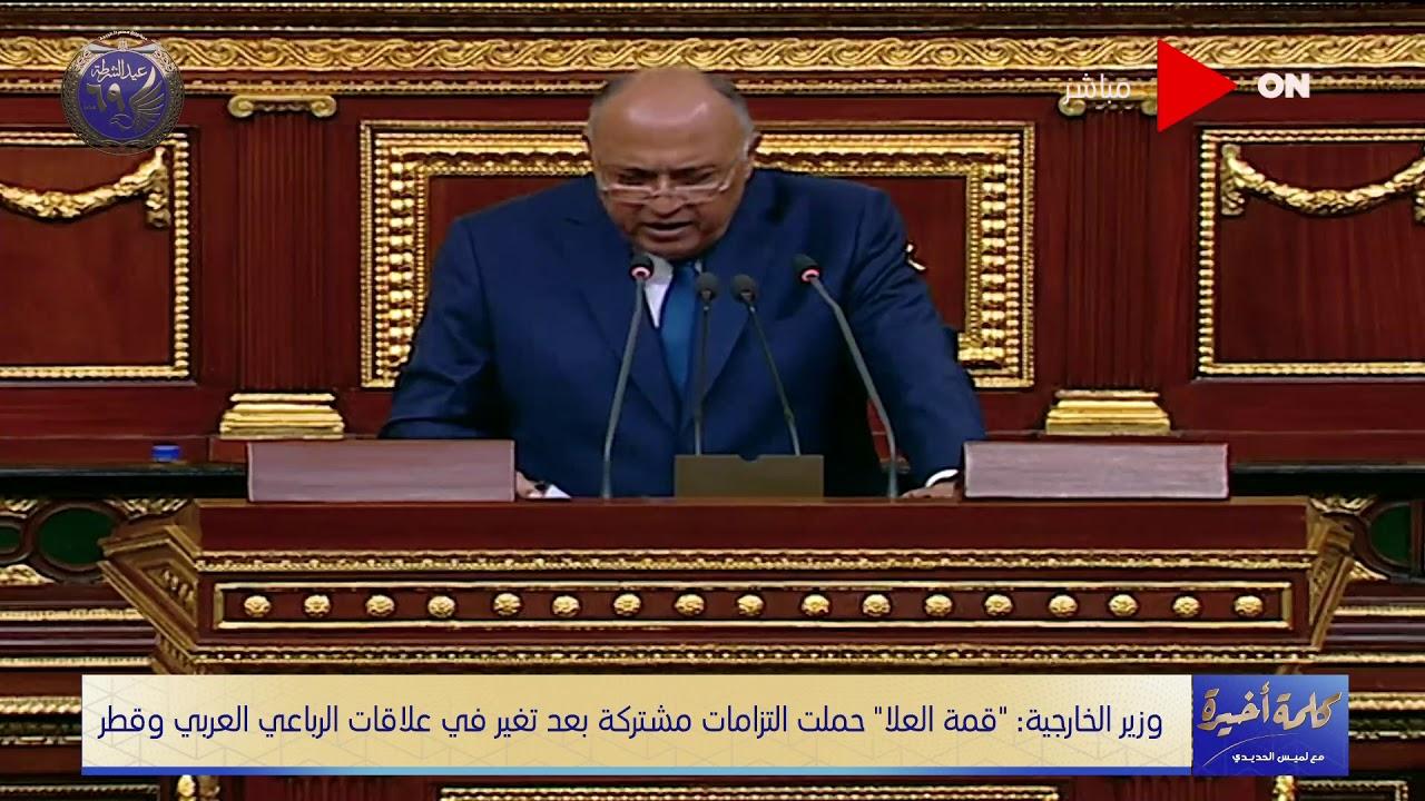 لميس الحديدي تعلق على بيان وزير الخارجية لمجلس النواب واستمرار لهجة الهجوم القطري وخبر عن الإخوان  - 20:57-2021 / 1 / 26