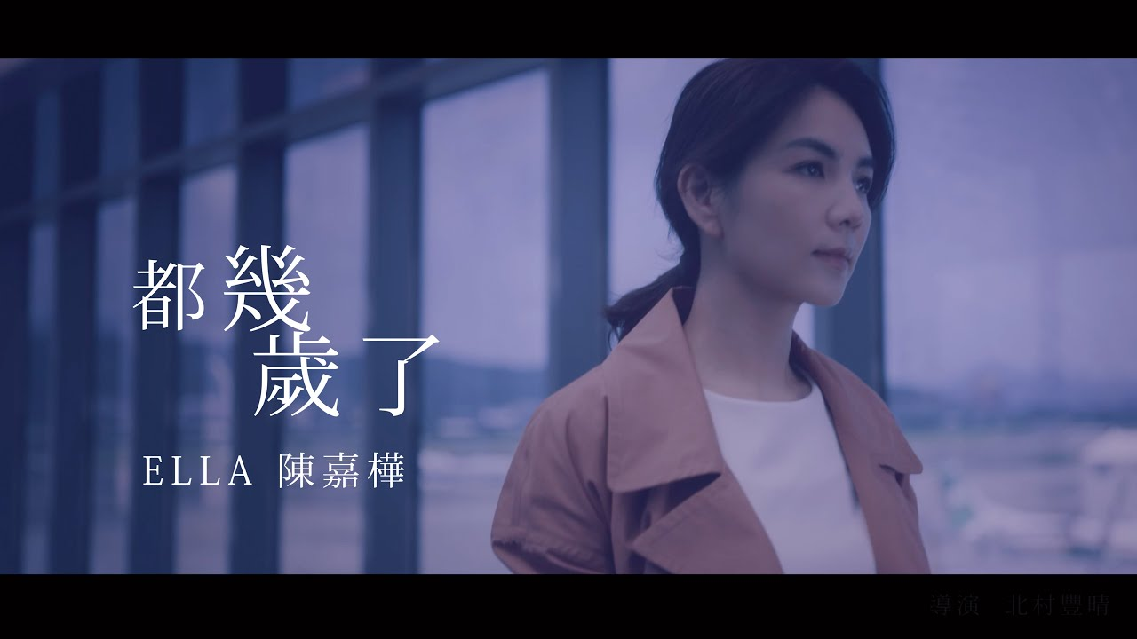 Ella 陳嘉樺【都幾歲了How Old Are You 】Official MV ( 電視劇《幸福一家人》片尾曲) - YouTube