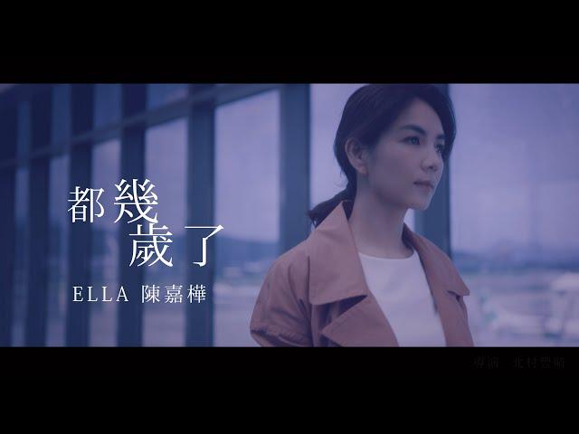 Ella 陳嘉樺【都幾歲了How Old Are You 】Official MV  ( 電視劇《幸福一家人》片尾曲)