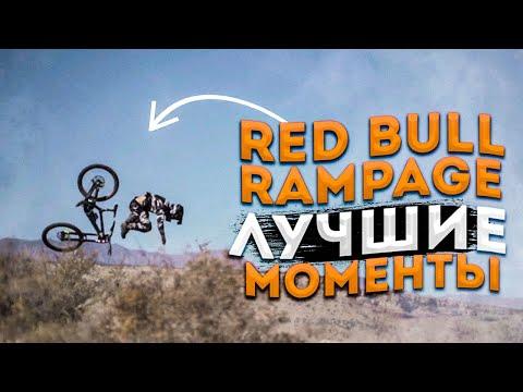 Видео: ЛУЧШИЕ МОМЕНТЫ RED BULL RAMPAGE / ТРЮКИ / ПАДЕНИЯ