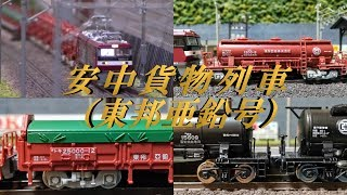 【Nゲージ鉄道模型】安中貨物列車(東邦亜鉛号)