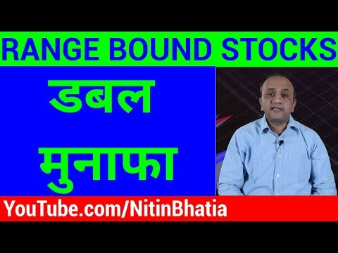 Range Bound Stocks – Double Profit Trading Strategy (HINDI)