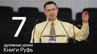 7 Алексей Прокопенко, Духовные уроки Книги Руфь