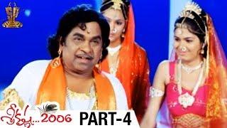 Download Video Sri Krishna 2006 Telugu Full Movie | Part 4 | Srikanth | Venu | Charmi | Suresh Productions MP3 3GP MP4