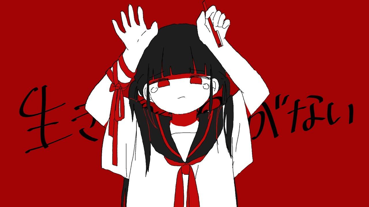 生きる死格がない + yuki