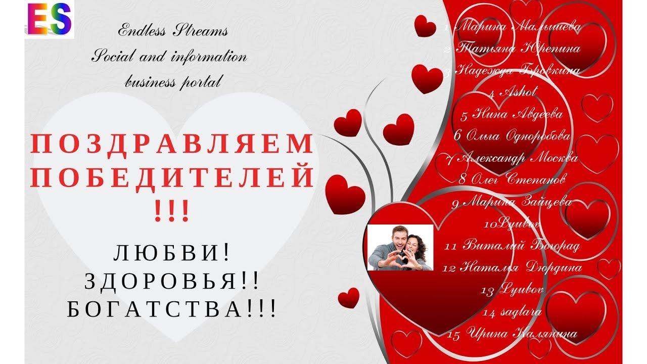 Социальная сеть БЕСКОНЕЧНЫЕ ПОТОКИ праздничный webinar 14.02.19.