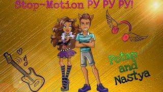 STOP-MOTION Клип Потап и Настя Ру Ру Ру /Sofia Cat