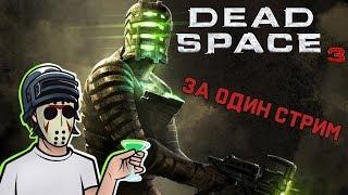 DEAD SPACE 3 ПРОХОЖДЕНИЕ ЗА 1 СТРИМ НА ВЫЖИВАНИИ!!! ЗАКАЗ  ГОМОГЕЯ
