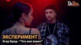 """Эксперимент: Comedy Club + Егор Крид - """"Что они знают"""" (Dabro remix)"""