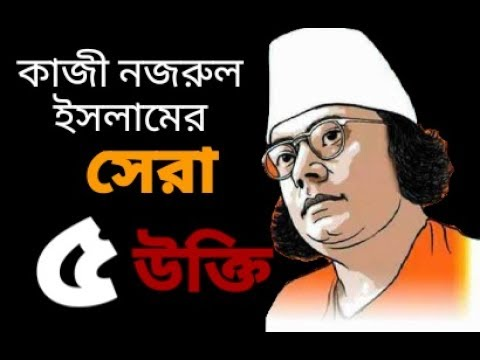 Best quotes of Kazi Nazrul Islam. কাজী নজরুল ইসলামের সেরা উক্তিসমূহ।