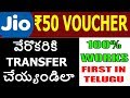 HOW TO TRANSFER JIO VOUCHER TELUGU    HOW TO USE JIO VOUCHER TELUGU    TEKPEDIA TELUGU