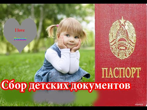 ДОКУМЕНТЫ НЕОБХОДИМЫЕ ДЛЯ ВЫВОЗА ДЕТЕЙ В ПОЛЬШУ.Переезд из Украины